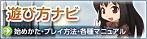 bnr_navi1.jpg